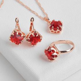 """Гарнитур 3 предмета: серьги, кулон, кольцо безразмерное """"Эдель"""" ромб, цвет красный в золоте, 45см"""