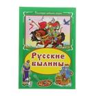 Коллекция любимых сказок. Русские былины 64стр