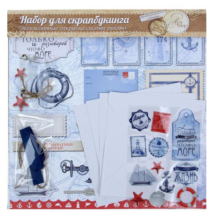 набор для создания открыток морской этапом стало