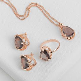 """Гарнитур 3 предмета: серьги, кулон, кольцо безразмерное """"Эдель"""" капля, цвет серый в золоте, 45см"""