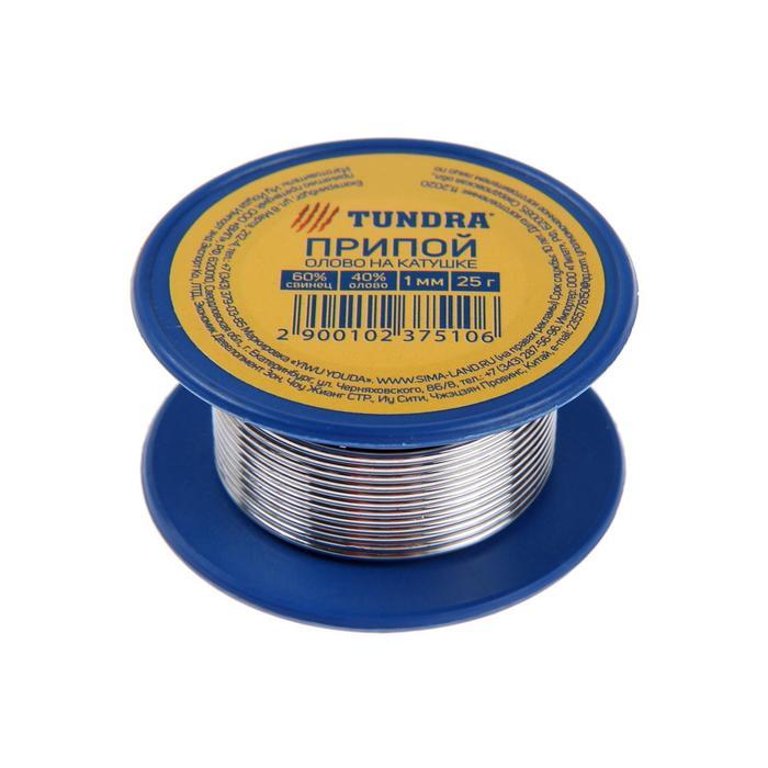 Припой TUNDRA, ПОС 40, на катушке, 1 мм, 25 г