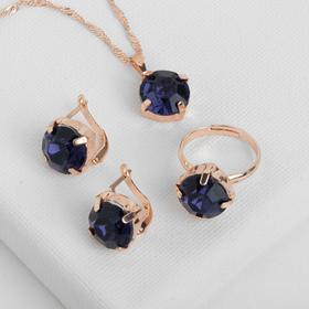 """Гарнитур 3 предмета: серьги, кулон, кольцо безразмерное """"Эдель"""" бусинка, цвет синий в золоте, 45см"""