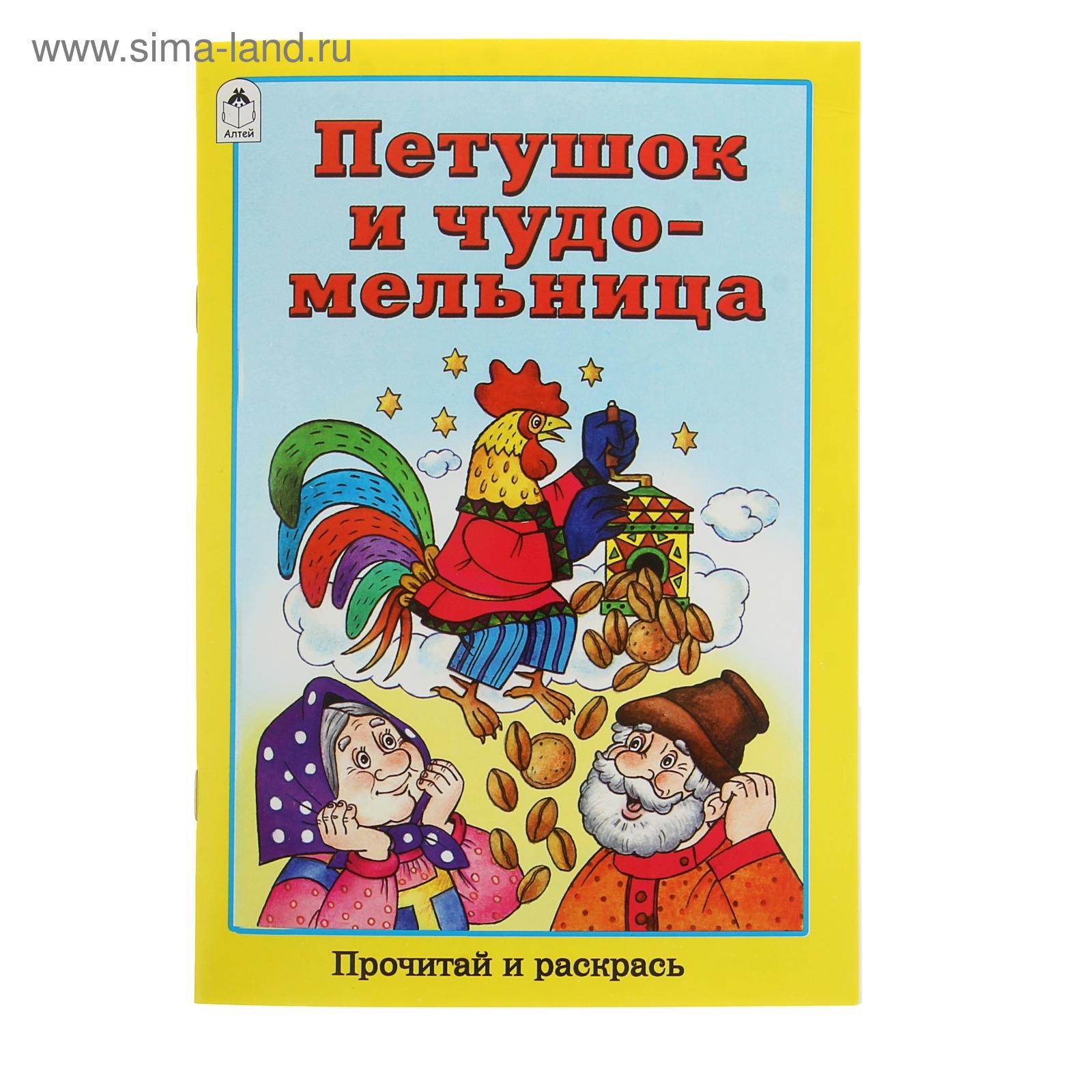 книжка раскраска петушок и чудо мельница 1101977