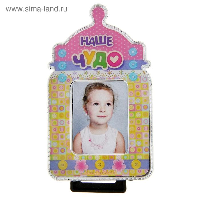 """Фоторамка детская """"Наше чудо"""" для фото 3,5х4,5 см."""