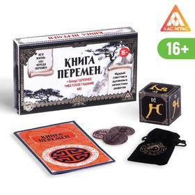 Игра «Книга перемен» + древнее тибетское гадание Мо, 16+