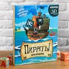 """Книга - игра 3D поле """"Пираты"""""""