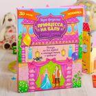 Настольная игра-бродилка с 3D-полем «Принцесса на балу»