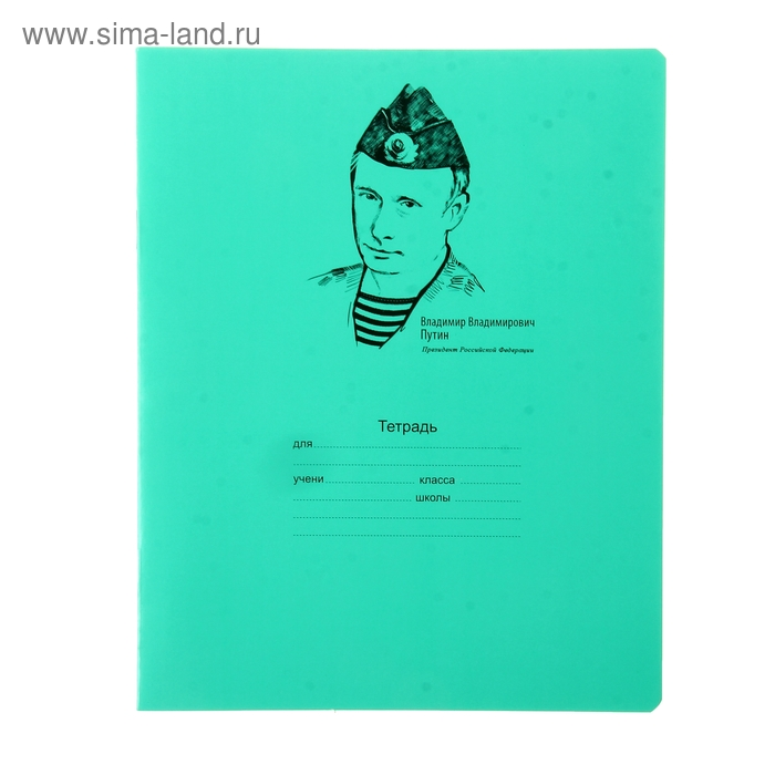 """Тетрадь 12 листов линейка """"Президент"""", картонная обложка"""