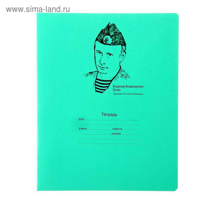 """Тетрадь 12 листов клетка """"Президент"""", картонная обложка"""