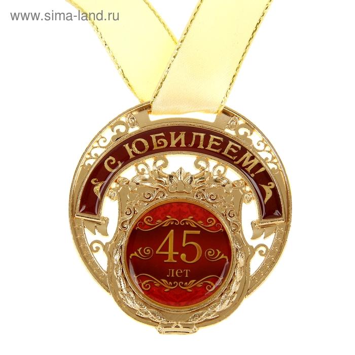 """Медаль в подарочной коробке """"С юбилеем 45"""""""