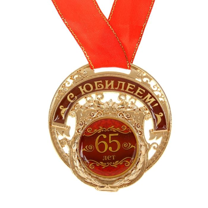 Поздравления юбиляру при вручении медали