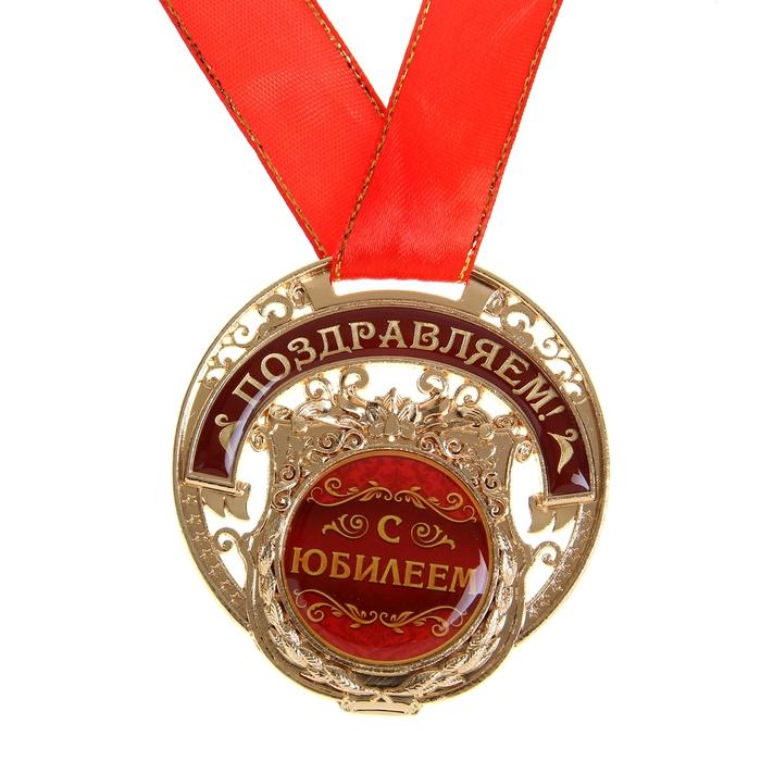 Поздравления за награду орден