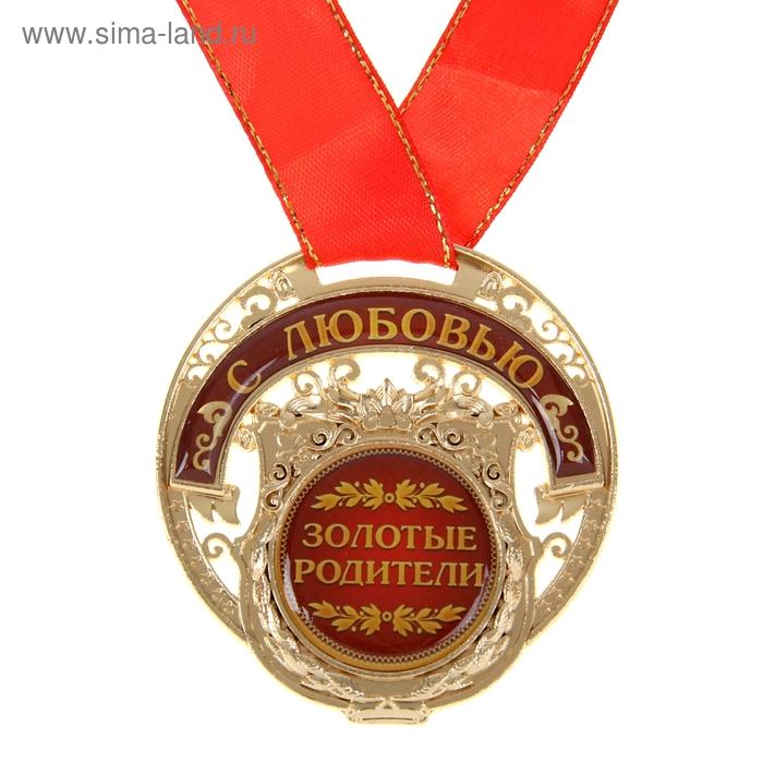 """Медаль в подарочной коробке """"Золотые родители"""""""