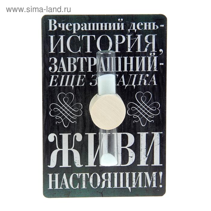"""Часы песочные интерьерные """"Вчерашний день - история"""""""
