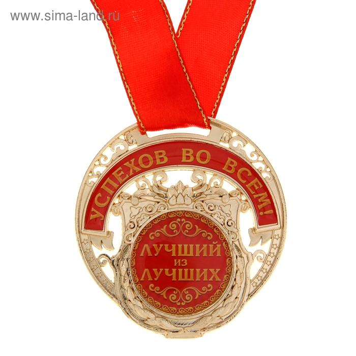 """Медаль в подарочной коробке """"Лучший из лучших"""""""