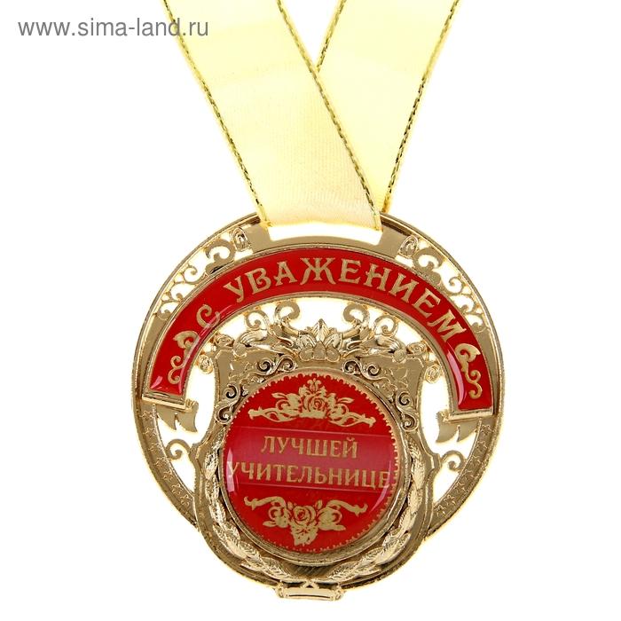 """Медаль в подарочной коробке """"Лучшей учительнице"""""""