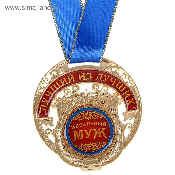 """Медаль """"Идеальный муж"""""""