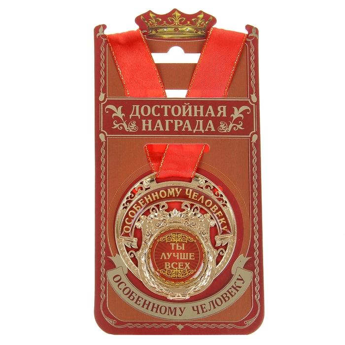 Картинка медаль лучше всех распечатать