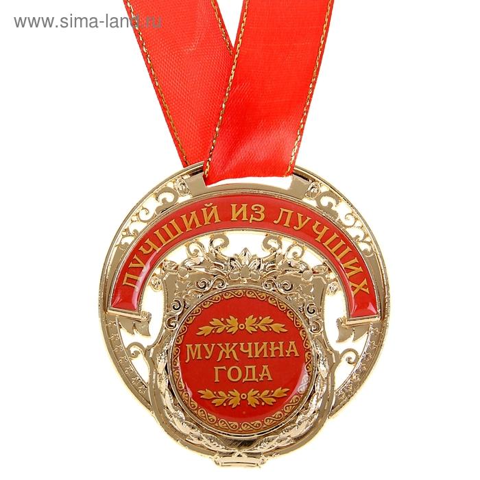 """Медаль """"Мужчина года"""""""