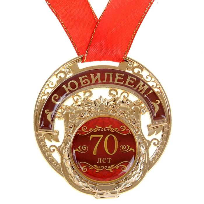Поздравления за семьдесят