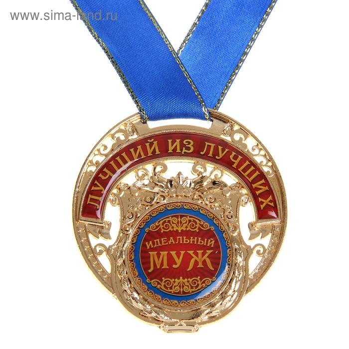"""Медаль в подарочной коробке """"Идеальный муж"""""""