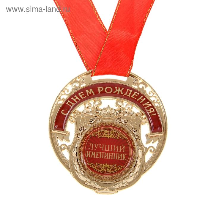 """Медаль в подарочной коробке """"Лучший именинник"""""""