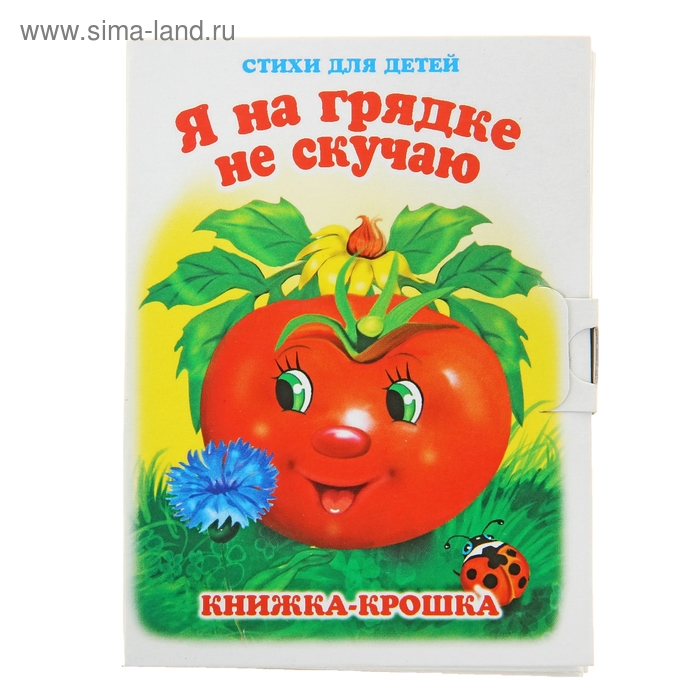Книжка-крошка Я на грядке не скучаю стихи для детей