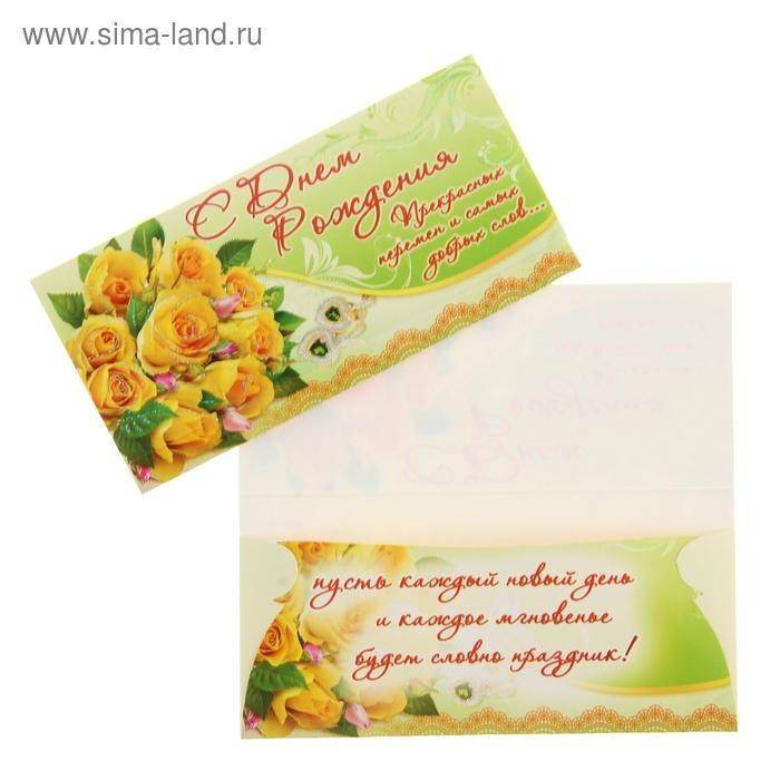 """Конверт для денег  """"С днем рождения!"""", желтые розы"""