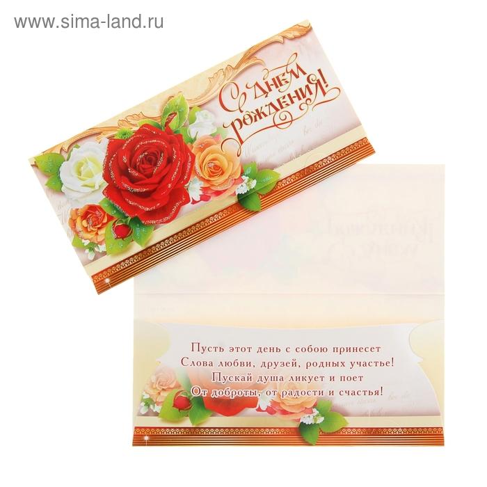 """Конверт для денег """"С Днем Рождения!"""", розы"""