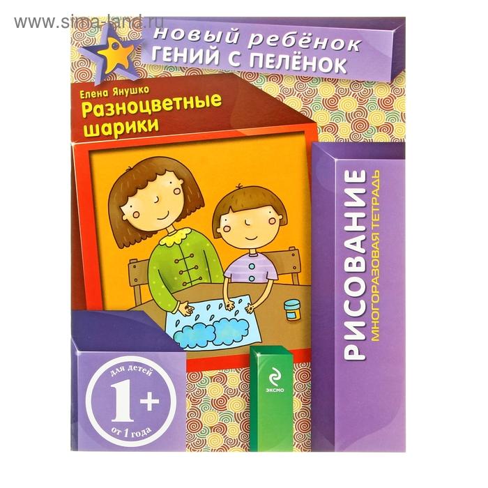 Рисование. Разноцветные шарики (многоразовая тетрадь)