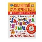 Английский язык для самых маленьких (+CD). Автор: Шалаева Г.П.