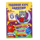 Годовой курс занятий: для детей 5-6 лет, с наклейками. Зарапин В. Г., Лазарь Е., Мельниченко О.