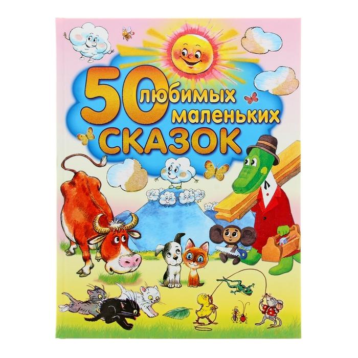 «50 любимых маленьких сказок», Толстой А. Н., Чуковский К. И., Успенский Э. Н. - фото 76329441