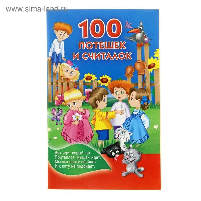 100 потешек и считалок. Автор: Дмитриева В.Г.