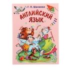 Английский язык. Первый учебник вашего малыша.