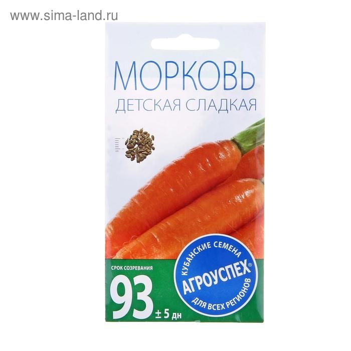 Семена морковь Детская сладкая 2г