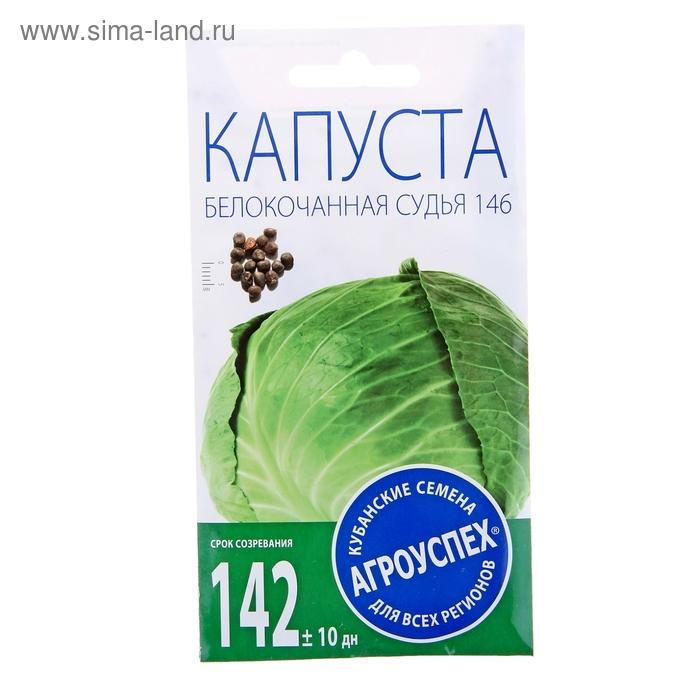 Семена капуста б/к Судья 1г