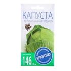 Семена Капуста белокочанная Подарок средняя, 0,5 г