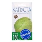 Семена Капуста белокочанная Колобок F1 поздняя 0,3г