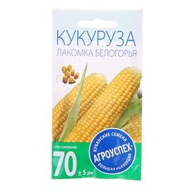 Семена Кукуруза Лакомка Белогорья, 5 гр Ош