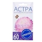 Семена цветов Астра Башня Розовый кристалл, О, 0,3г