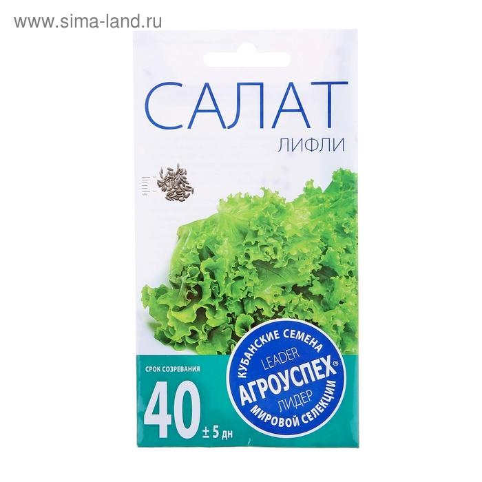 Семена Салат Лифли листовой, 0,5г