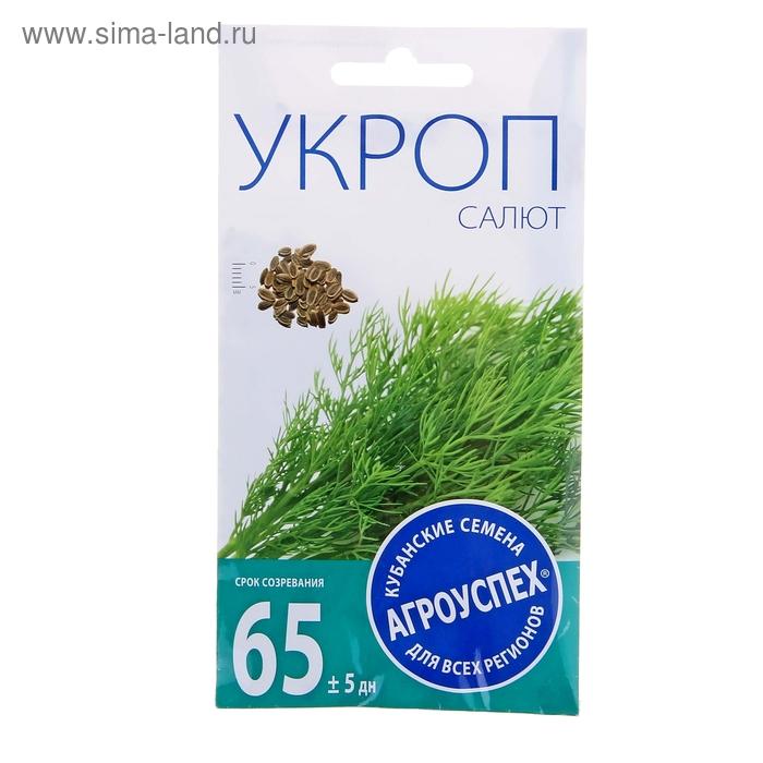 Семена Укроп Салют поздний, 3г