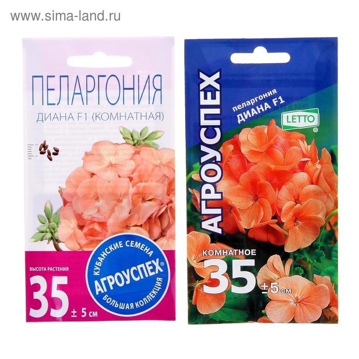 Семена комнатных цветов Пеларгония Диана лососевая низкорослая, 4 шт