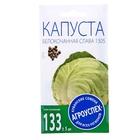 Семена Капуста белокочанная Слава 1305 средняя, 0,5 г