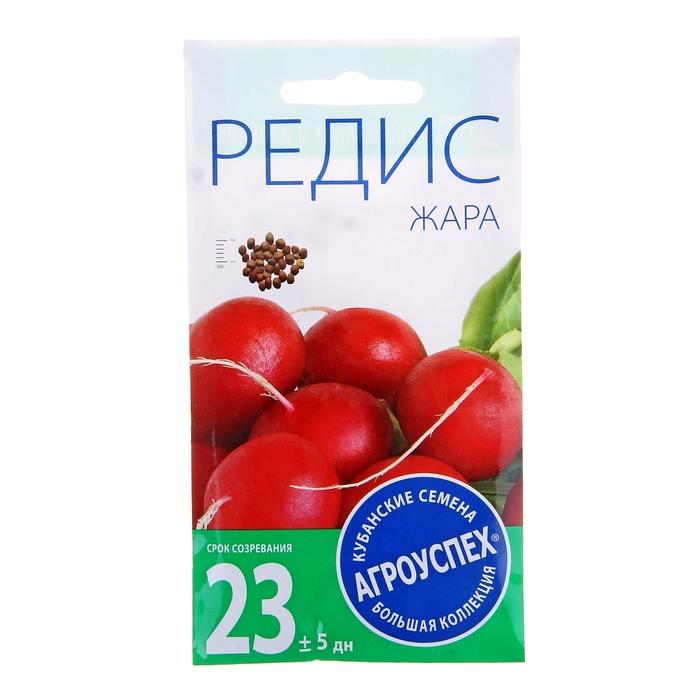 Семена редис Жара скороспелый 5г