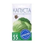 Семена Капуста белокочанная Парел F1 суперранняя драже, 10шт