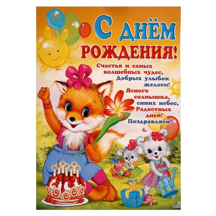Поздравление с днем рождения детей 5-6 лет
