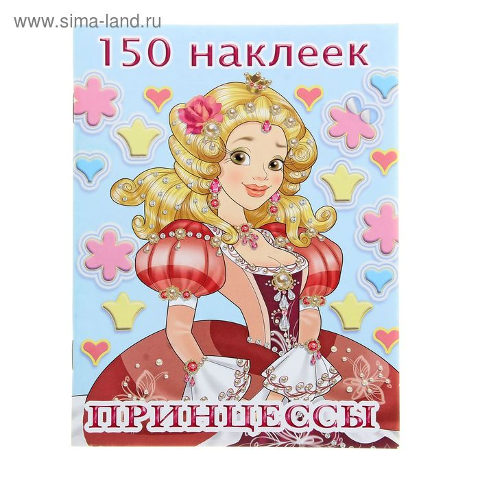 """150 наклеек """"Принцесса - 3"""""""