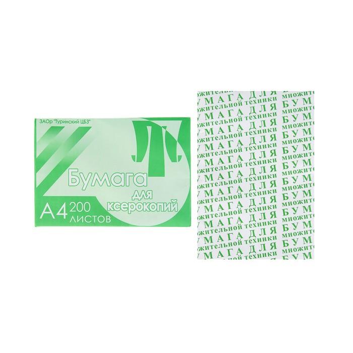 Бумага А4, 200 листов для ксерокопий 80г/м2, 96% (1 кг)